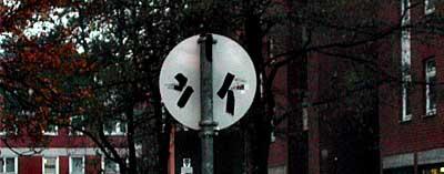 Enttarnt: Militärische Sign-Codes in Hannover-Linden!