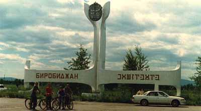 Autonomer Jüdischer Oblast