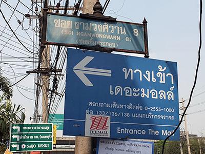 Soi Ngamwongwan - Bang Khen - Bangkok - 19 February 2012 - 10:38