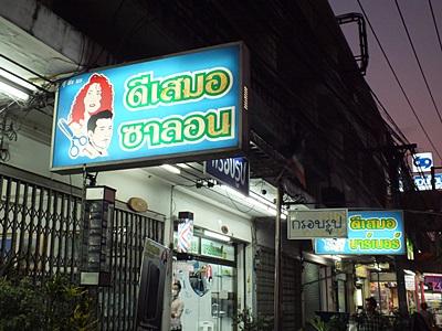 Sukhumvit Soi 105 Lasalle - Bang Na - Bangkok - 27 January 2013 - 18:41